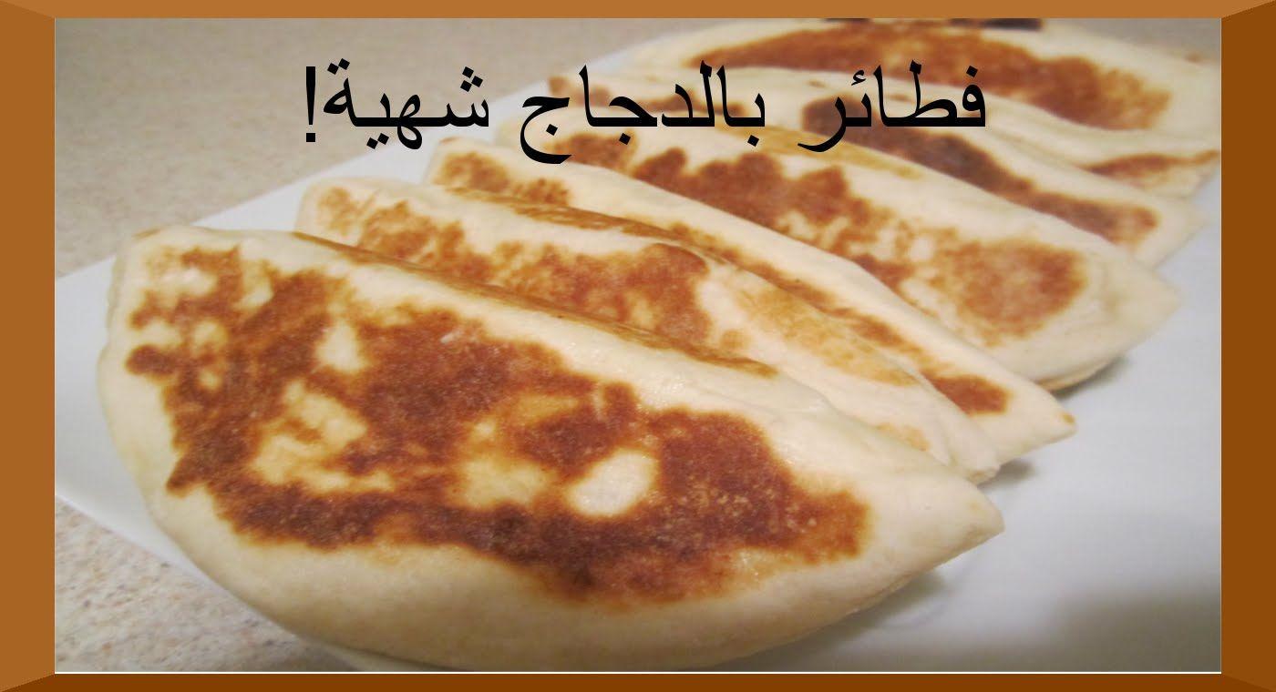 فطائر تركية بالدجاج سهلة و سريعة التحضير وصفة خفيفة للعشاء Breakfast Sandwich Recipes Food Arabic Food