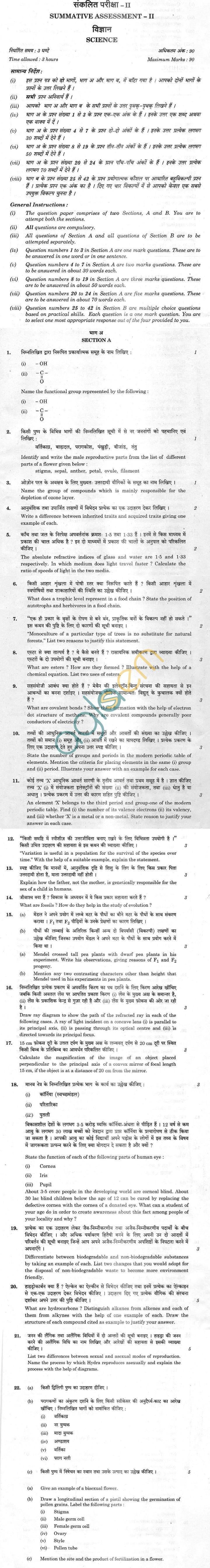 Cbse board exam class 10 sa2 sample question paper science print central board of secondary education board exam sample question paper for class 10 are given here cbse class x science sample paper gives an idea of malvernweather Images