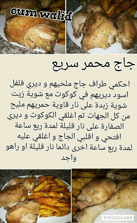 oum walid cook pinterest food arabic food and cuisine