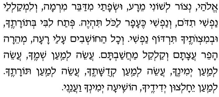 Shabbat Morning Worship Services: Elohai N'tzor   Reform Judaism