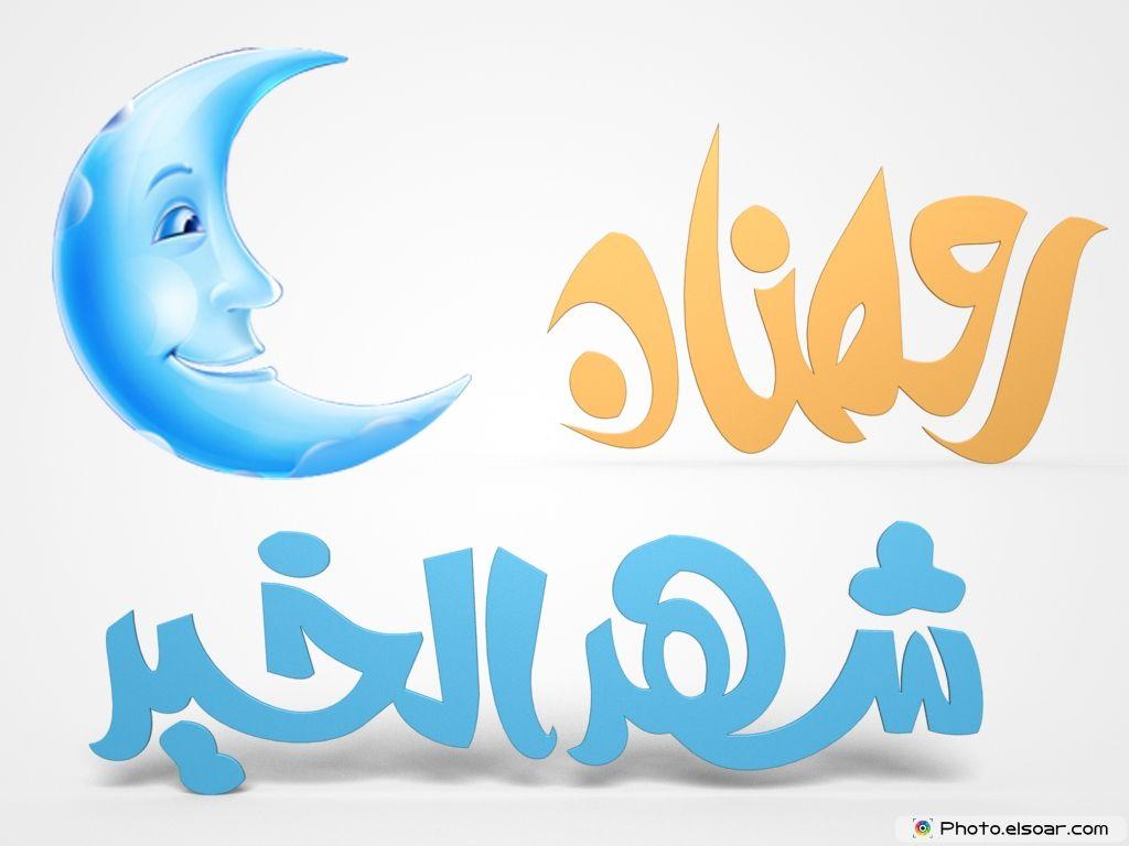 Ramadan 2016 Begin Download Now Your Images Wallpapers Cards Elsoar Ramadan Ramadan Mubarak Ramadan 2016