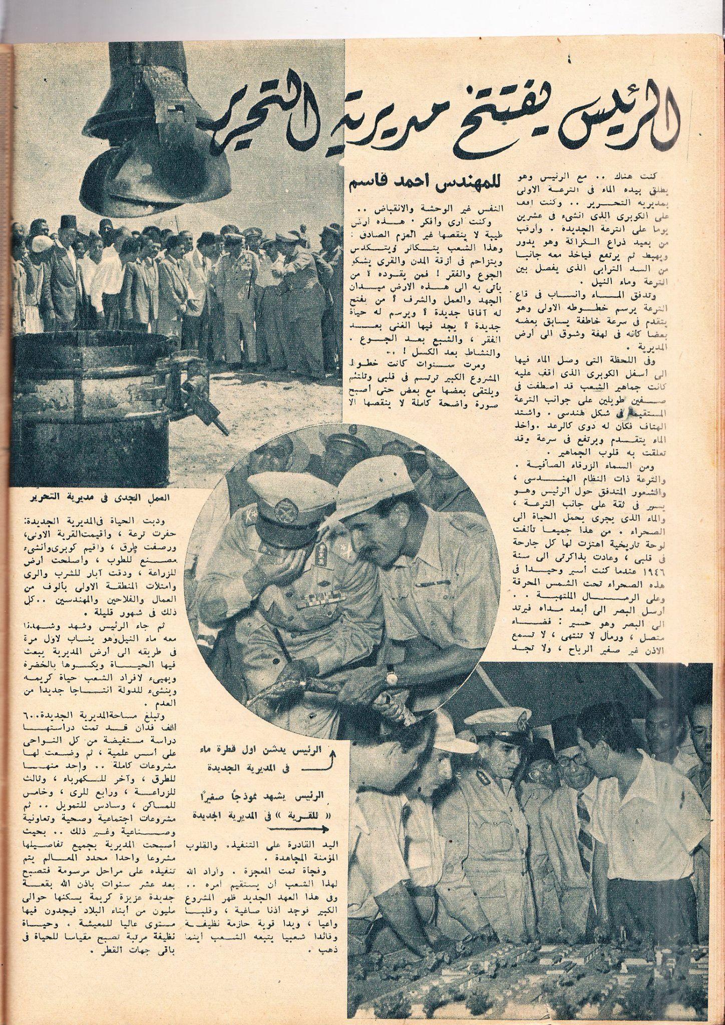 مجلة الاذاعة المصرية Old Egypt Arabic Love Quotes Egypt
