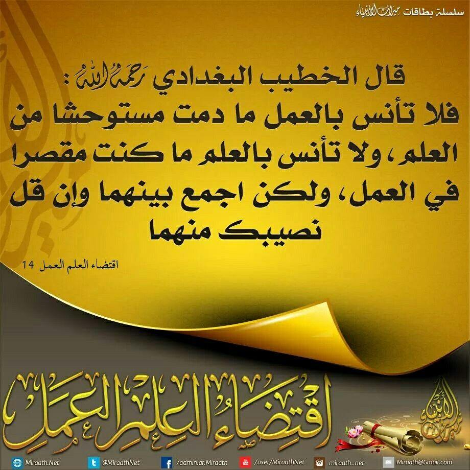 العلم والعمل جميعا Quotes Islam Tech Company Logos