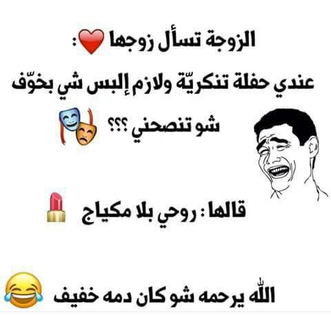 Funny Picture Jokes Laughing Quotes Funny Arabic Quotes