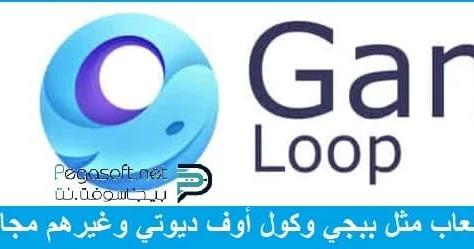حمل الأن برنامج محاكي جيم لوب 2020 Game Loop اخر تحديث مجانا برابط مباشر من ميديا فاير للكمبيوتر ويصلح لجميع ال Vodafone Logo Company Logo Tech Company Logos