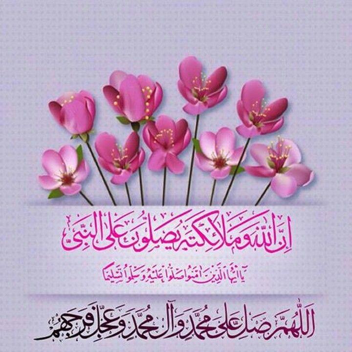 اللهم صل على محمد وال محمد وعجل فرجهم Floral Border Design Islamic Calligraphy Islamic Art Calligraphy
