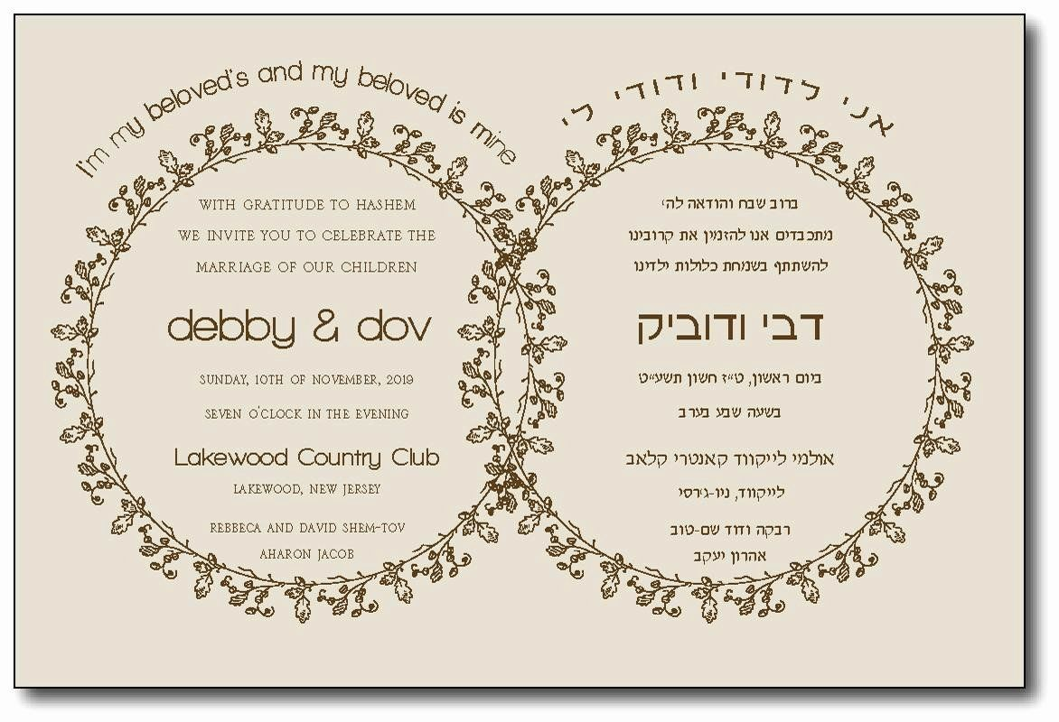 Hebrew Wedding Invitation Wording Lovely Jewish Hebrew Invitations In 2020 Jewish Wedding Invitations Jewish Wedding Wedding Invitations Online