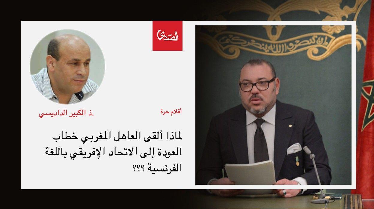 لماذا ألقى العاهل المغربي خطاب العودة إلى الاتحاد الإفريقي باللغة الفرنسية الصدى نت Movie Posters Movies Poster