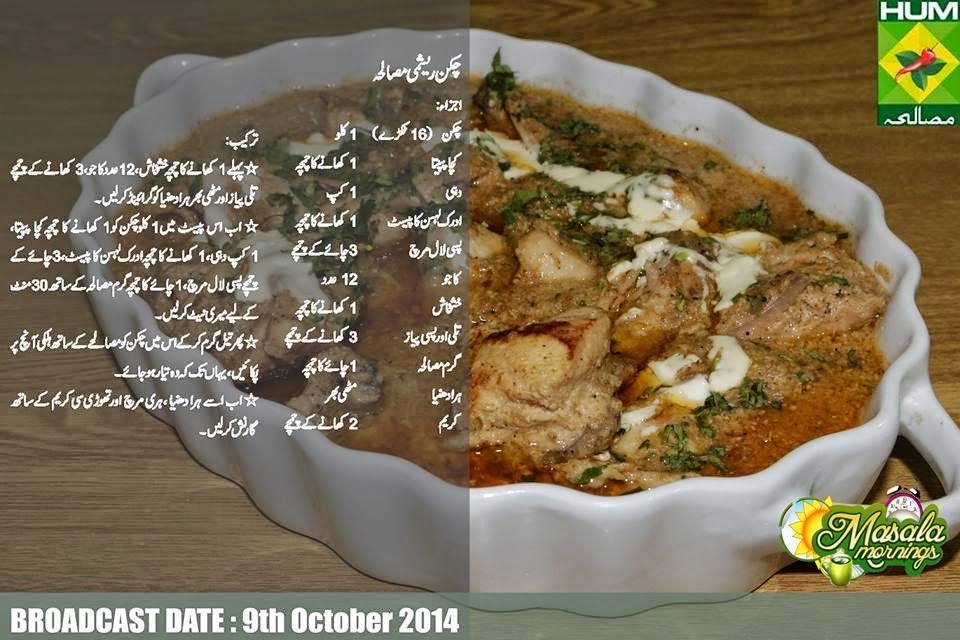 Masala mornings with shireen anwer chicken reshmi masala desi masala mornings with shireen anwer chicken reshmi masala pakistani recipespakistani dishesindian forumfinder Images