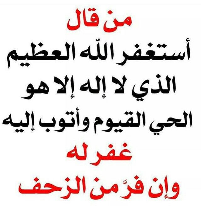 استغفرالله العلي العظيم