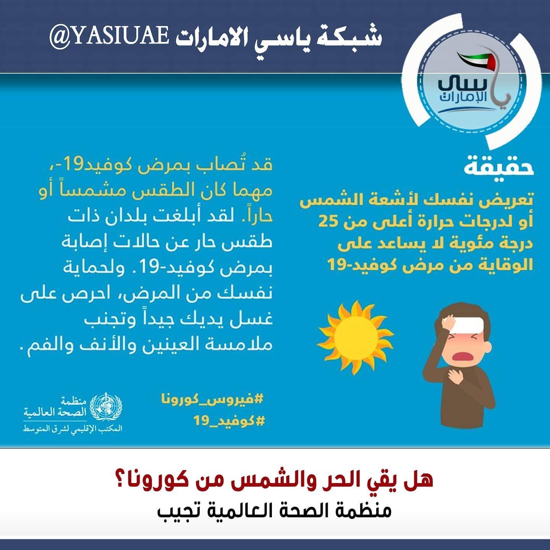 ياسي الامارات هل يقي الحر والشمس من كورونا منظمة الصحة العالمية تجيب Www Yasiuae Net Cornoa