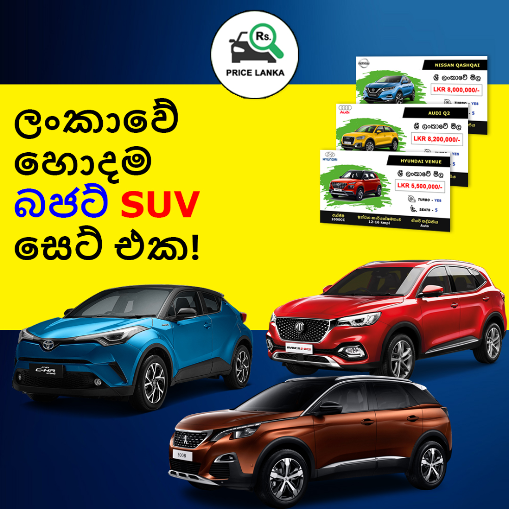 If You Are Looking For Budget Suv Or Crossover Under Lkr 10 Million In Sri Lanka So This Video Will Help You Here I Ve Listed Most Popular Suv Suv Cars Honda