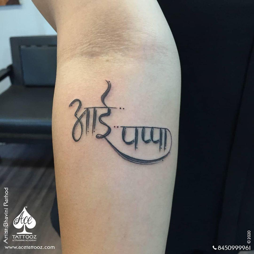 Done by @bhavini_acetattooz  At @acetattooz #acetattooz  @mahima_bhanushali_  @minal.bhanushalii  @chintan_harbada  @akshay_bansode__  @bhavini_acetattooz  @vinayak_b.e.a.r.d.e.d  @nikhil_acetattooz  @archana_acetattooz  @kingstattoosupply  #nametattoo #momdadtattoo #name #parentlove #marathi #hindi #india #tattoobusiness #tattoostar #tattoostudio  #mumbai #creativetattoo #besttattoo #tattoodesgin #ghatkopar #tattoolover #artist #tattoo #worldwidetattoo #idea #ghatkopar #instagood