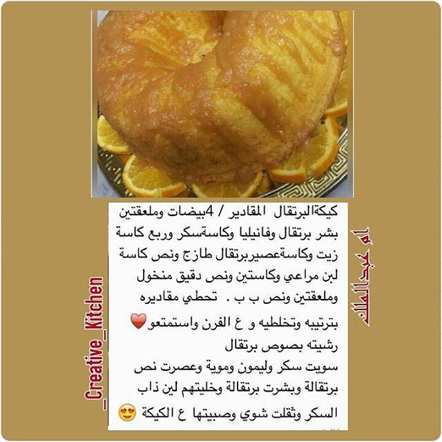 طريقه كيكه البرتقال ابداع ام عبدالملك ابداع ابداااع مطبخي مبدعات الطبخ مطبخ المبدعات مطبخ Creative Kitchen Food Breakfast Cake