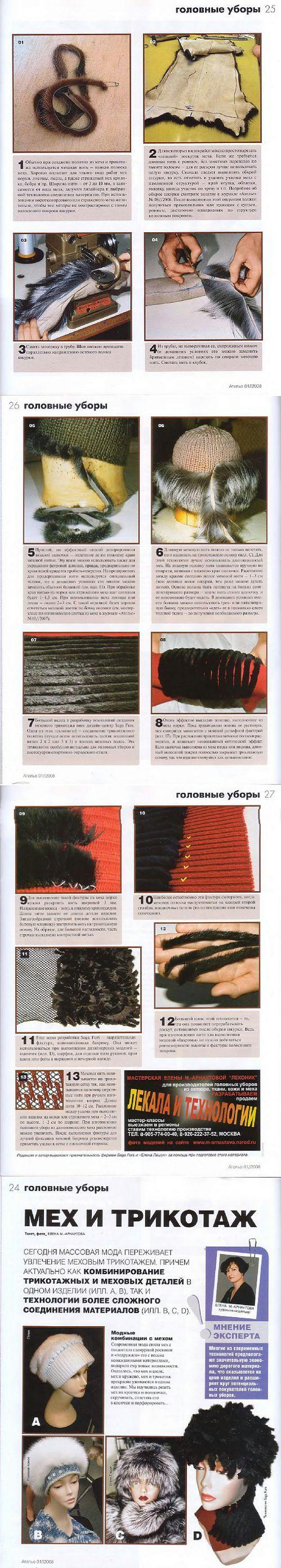 Вязание с мехом.