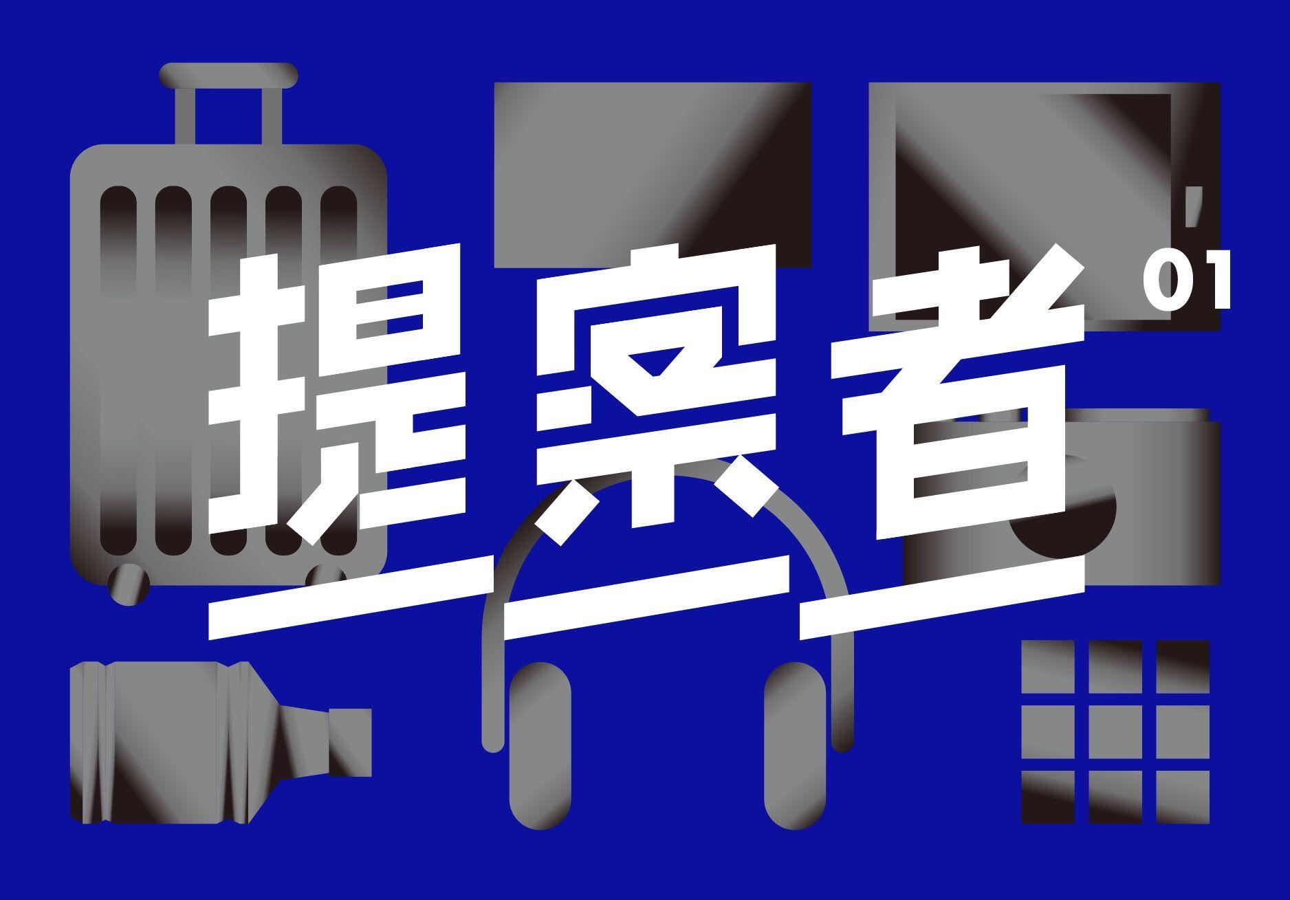 #chinesetypography