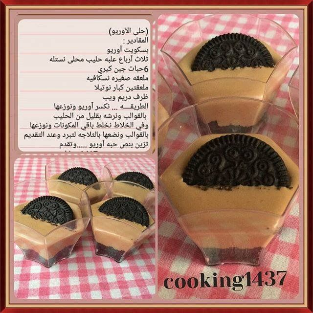 حلى الاوريو Yummy Food Dessert Sweets Recipes Cooking Recipes Desserts