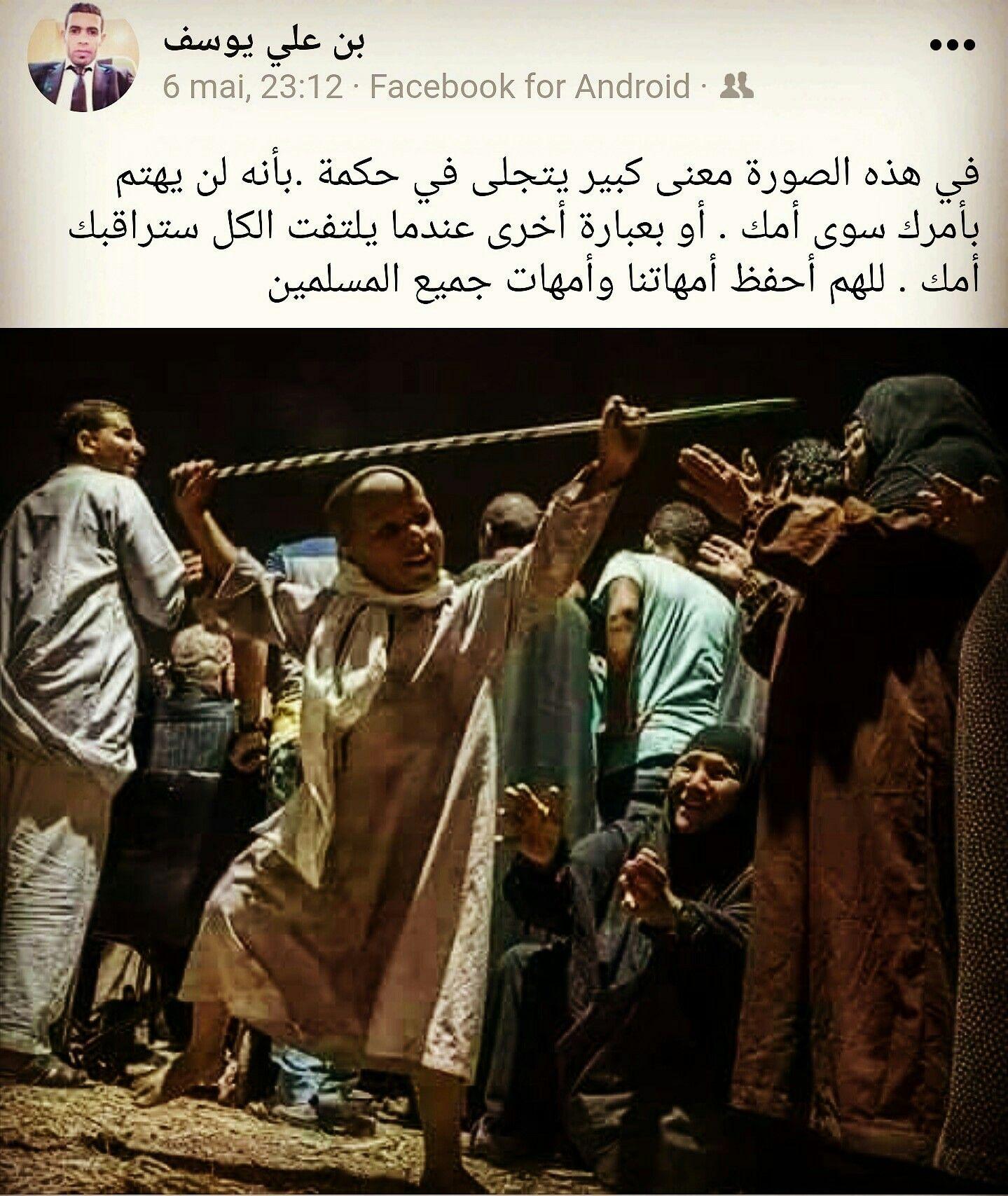 الترند الاول في الجزائر اليوم هو مراد مدلسي يمكنكم متابعة هاشتاجات اخري Halamadrid تونس المغرب Tunisie Morocco ليبيا تاب Poster Movie Posters Movies