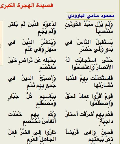 قصيدة الهجرة الكبرى By محمود سامي البارودي Reflection