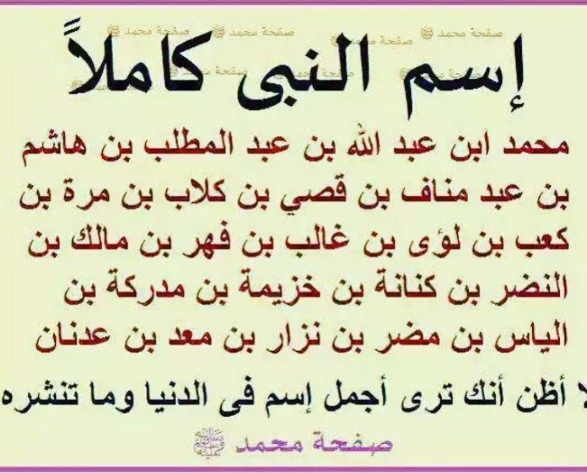 إسم النبي كاملا Islamic Love Quotes Funny Arabic Quotes Quran Quotes