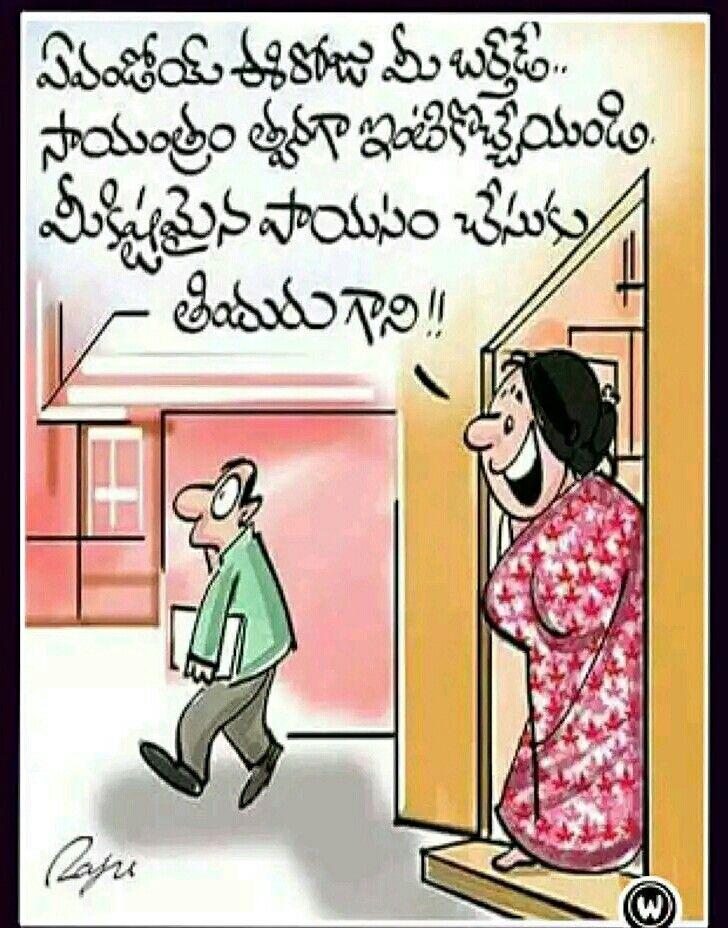 Pin by sreevenireddy on Telugu jokes Telugu jokes, Funny