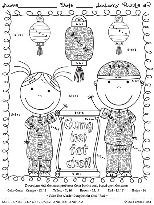 chinese new year themed puzzles included in the set winter wonder math january math printables color by the code to practice basic addition and