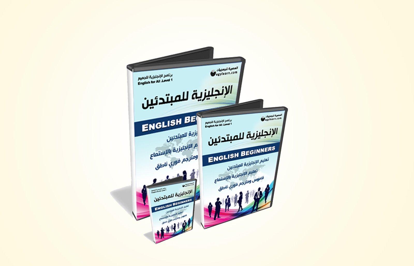 Pin By Free Iptv M3u Playlist On Learn English English For Beginners Learn English Learning