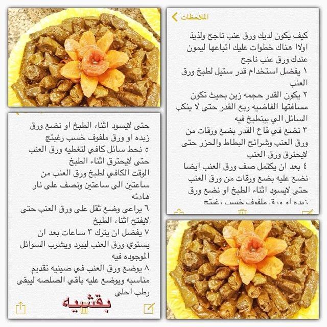 كيف يكون لديك ورق عنب ناجح ماعليك الا اتباع هذي الخطوات وسترين النتيجه بنفسك Padgram Recipes Cooking Recipes Food