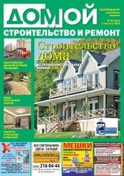 Домой. Строительство и ремонт №30 2013