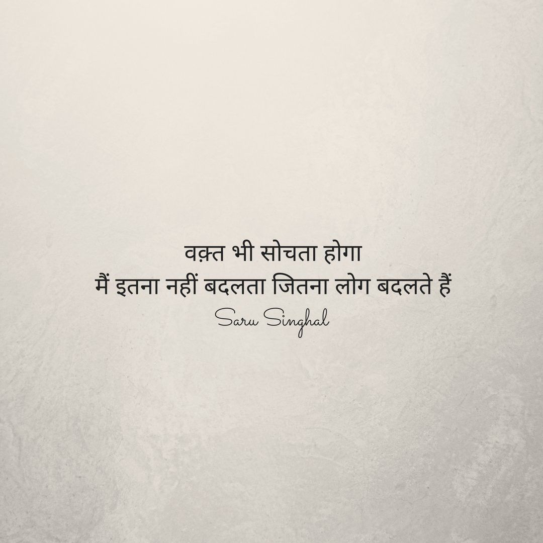 Self Love Captions For Instagram In Hindi