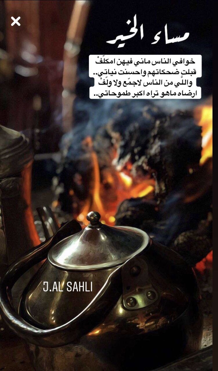 Pin By Al Sahli On شعر Cute Wallpapers Qoutes Cooking Recipes