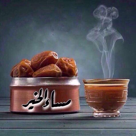 اجمل الصور مكتوب عليها مساء الخير عالم الصور Good Morning Arabic Good Evening Greetings Good Evening Wishes