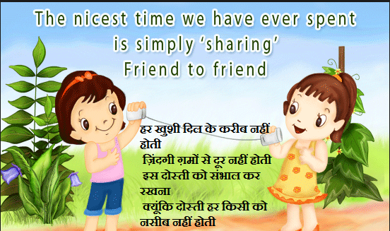 happy friendship day 2013 quotes in Hindi, friendship day