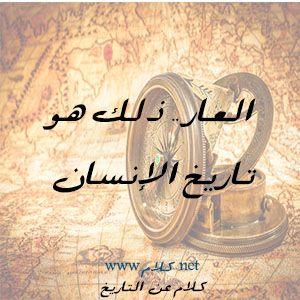 كلام عن التاريخ عبارات وأقوال عن التاريخ مكتوبة علي صور Words Calligraphy History