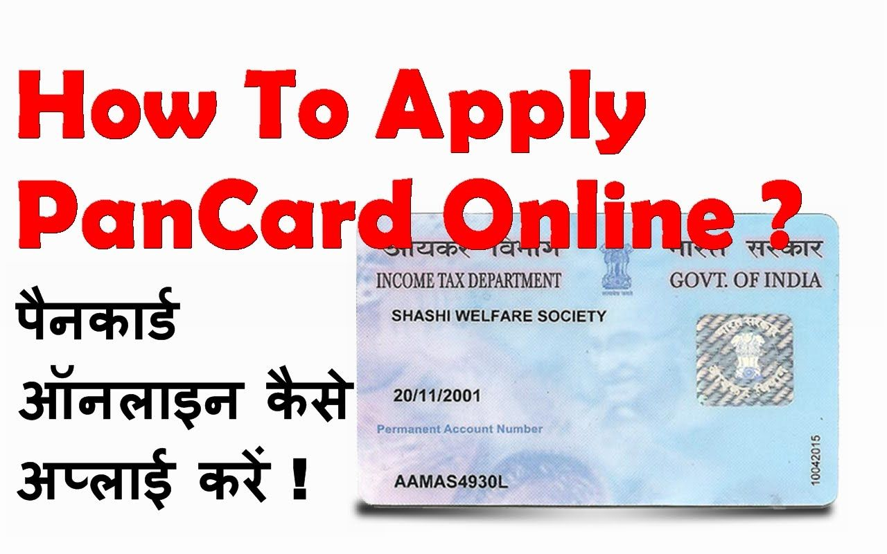 Here You Can Check Status Of Pan Card By Name Date Of Birth And