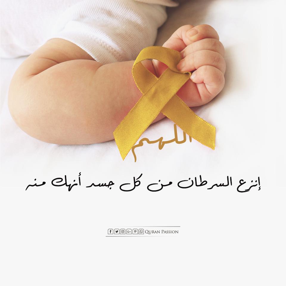 اللهم اشفي كل مريض سرطان Iphone Background Iphone Wallpaper Iphone