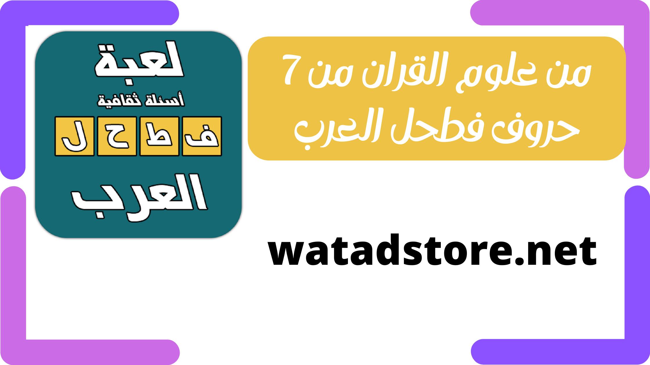 من علوم القران من 7 حروف فطحل العرب Ios Messenger