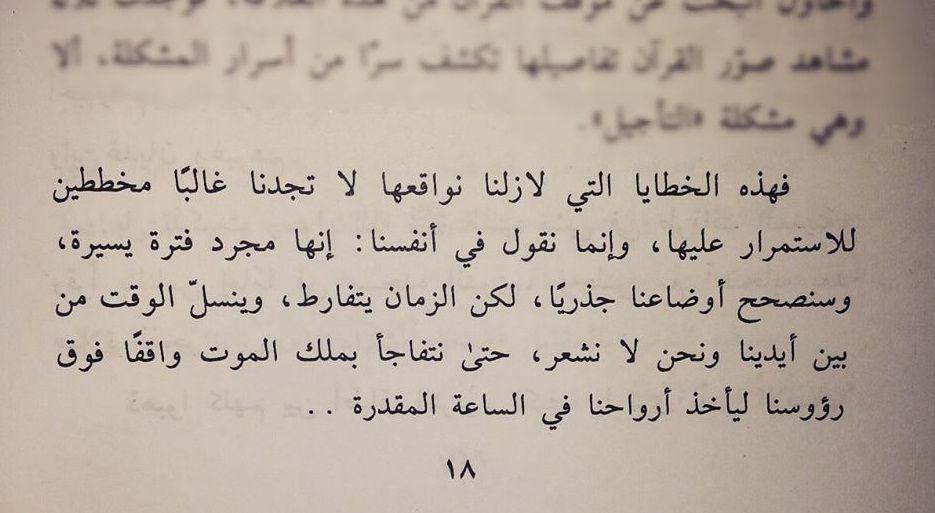 رقائق القرآن إبراهيم السكران Quotations Quotes Words