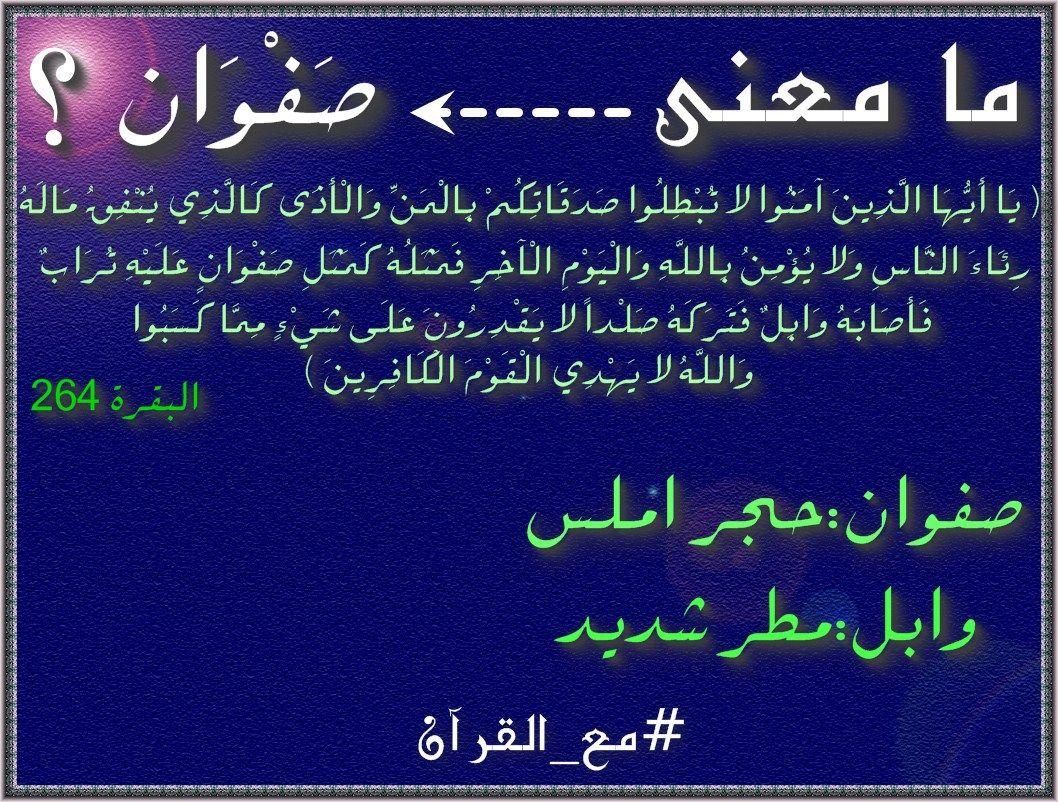 Pin By سرى سلمان On مع القرآن Quran Verses Verses Quran