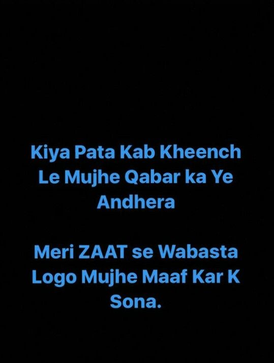 Please forgive me meaning in urdu