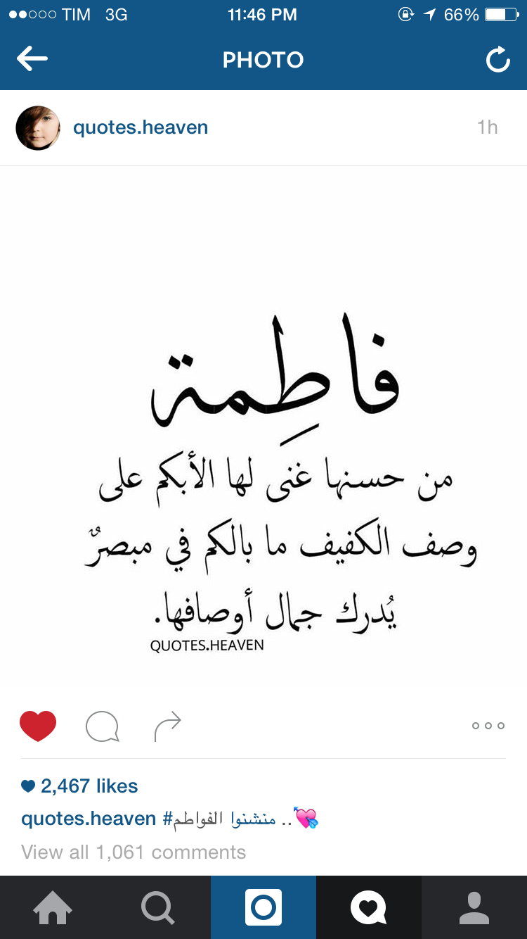 Pin By Aya On فاطمة Funny Arabic Quotes Quotes Arabic Love Quotes