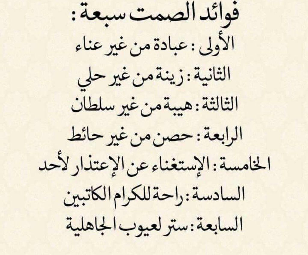 عبدالرحمن الهاجري On Twitter Spirit Quotes Wisdom Quotes Talking Quotes