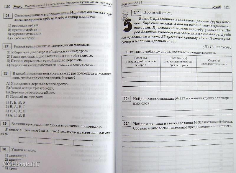 Олимпиадные задания по русскому языку 3 класс с ответами