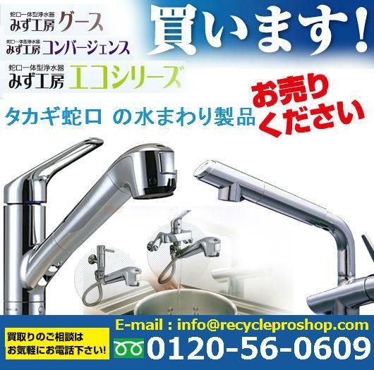 Takagi水まわり製品買取 浄水 ペットボトルロケット 浄水器