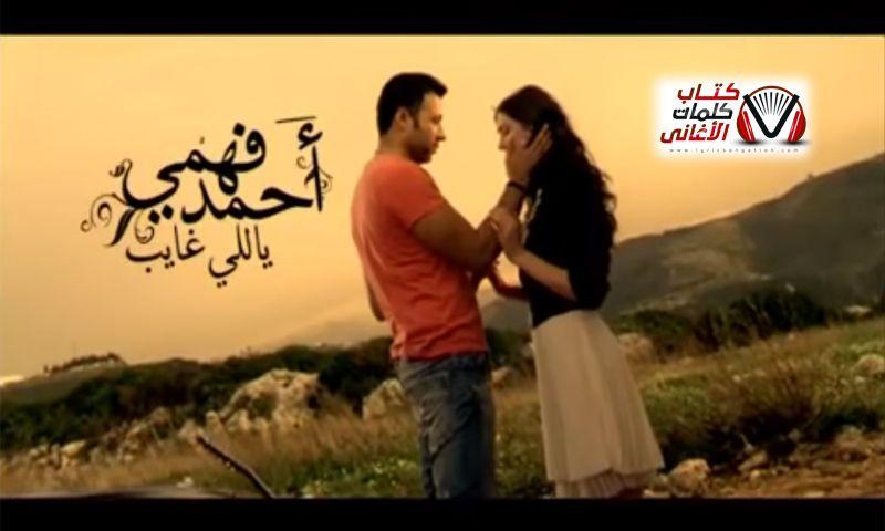 كلمات اغنية ياللي غايب احمد فهمي Best Songs Youtube Songs