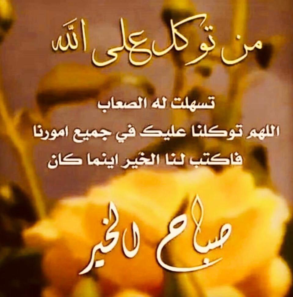 Pin By Nizar Fahmi On صباحووو مساؤوو بونجووور بونسوااار Good Morning Arabic Romantic Love Quotes Good Morning