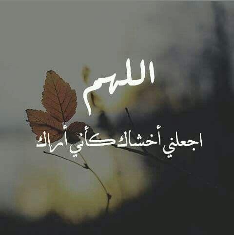 اللهم اجعلني اخشاك كأني اراك Beautiful Words Islam Arabic Quotes