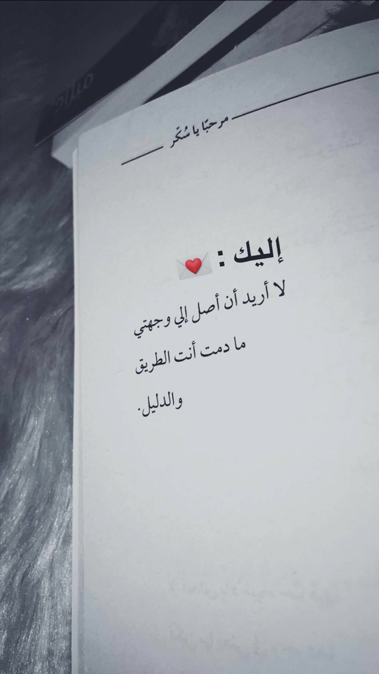 Pin By Mona El Roo7 On Love Arabic Love Quotes Words Sweet Words