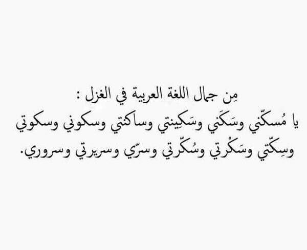 من جمال اللغة العربية في الغزل Words Quotes Short Quotes Love Funnny Quotes
