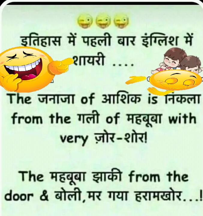 Funny Status Memes In Hindi Funny Jokes For Facebook Some Funny Jokes Funny Jokes In Hindi